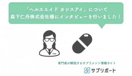 「ヘルスエイド カシスアイ」について森下仁丹株式会社様にインタビューを行いました!