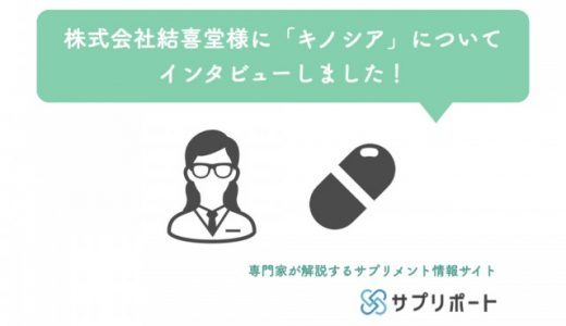 株式会社結喜堂様に「キノシア」についてインタビューしました!
