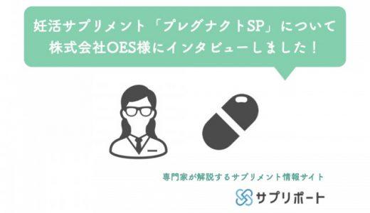 妊活サプリメント「プレグナクトSP」について株式会社OES様にインタビューしました!