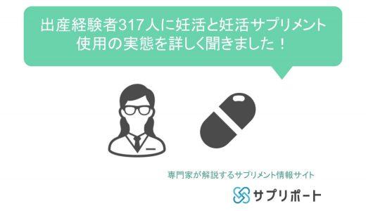みんなが使ってる妊活サプリの成分の効果や市販の商品、男性用に関連するアンケートを実施!