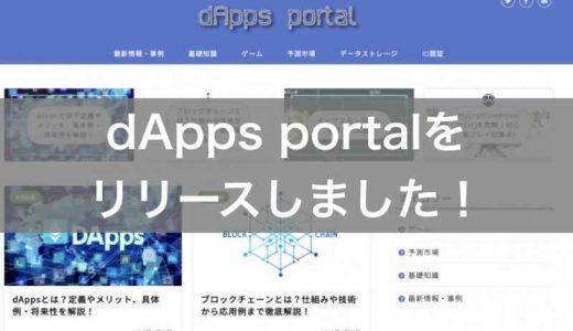 dApps portalをリリースしました!