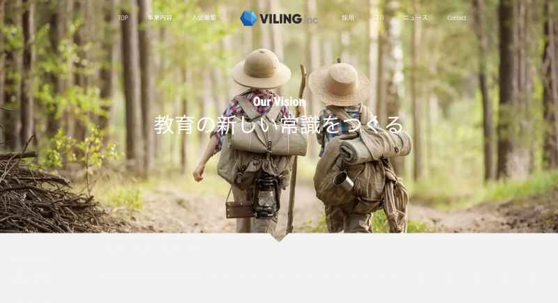ヴィリングコーポレートサイト