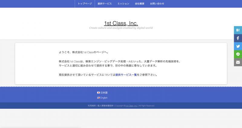 1st-Classコーポレートサイト