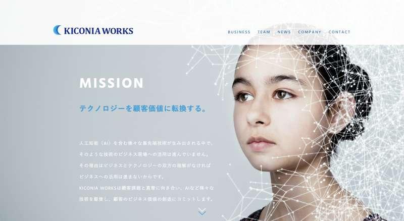 KINONIA WORKSコーポレートサイト