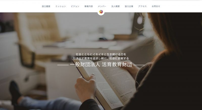活育教育財団サイト