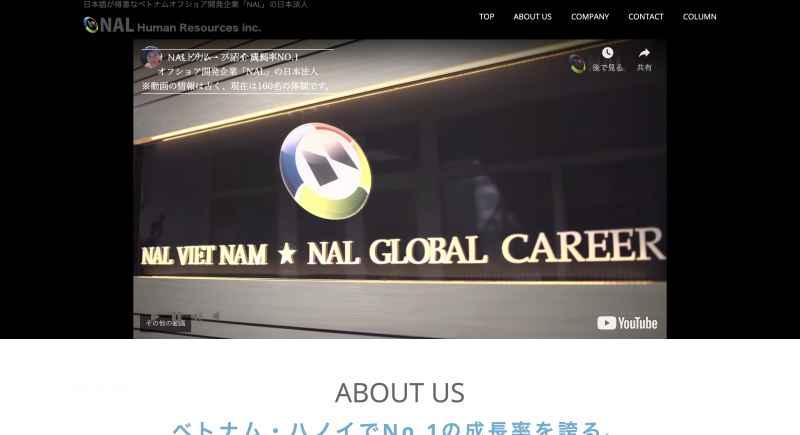 NALヒューマンリソースコーポレートサイト