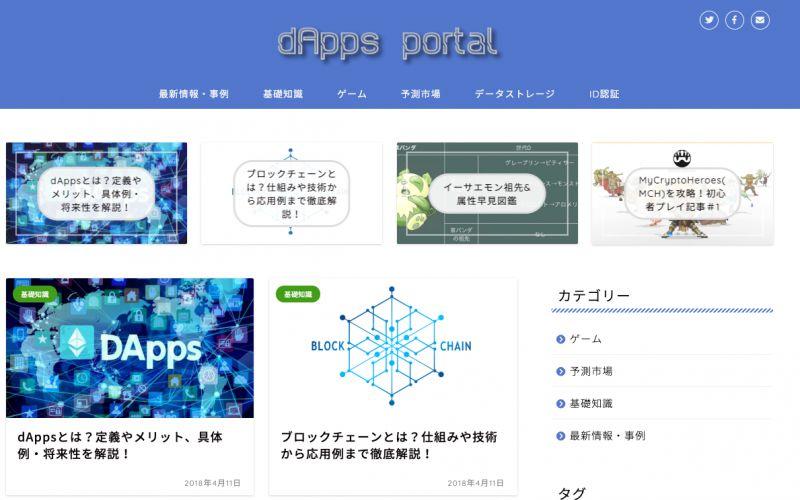 dAppsポータル