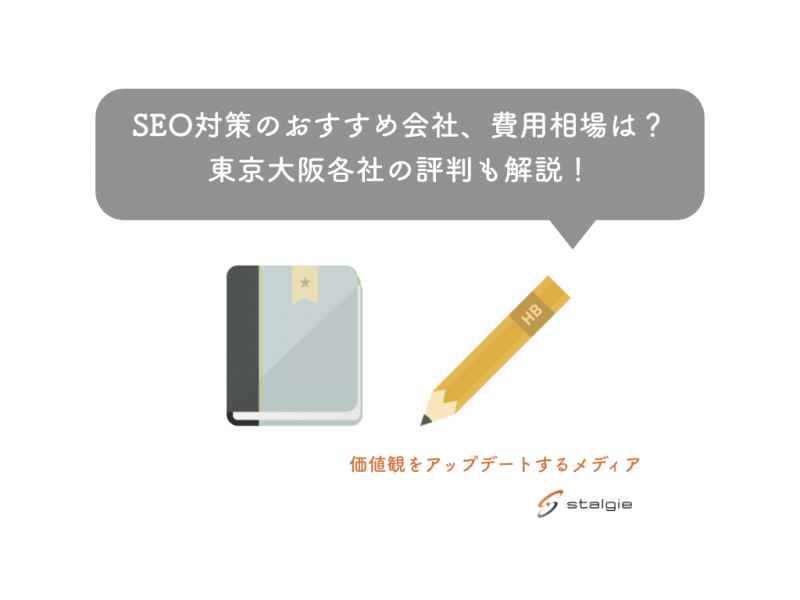 SEO対策のおすすめ会社、費用相場は?東京大阪各社の評判も解説!