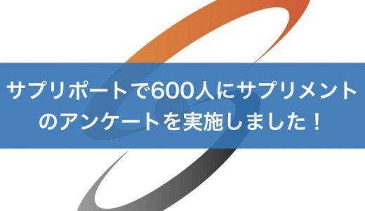 サプリポートで600人にサプリメントのアンケートを実施しました!