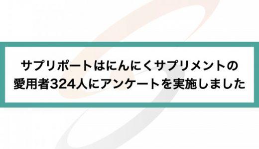 サプリポートはにんにくサプリメントの愛用者324人にアンケートを実施しました