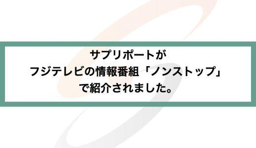 サプリポートがフジテレビの情報番組「ノンストップ」で紹介されました